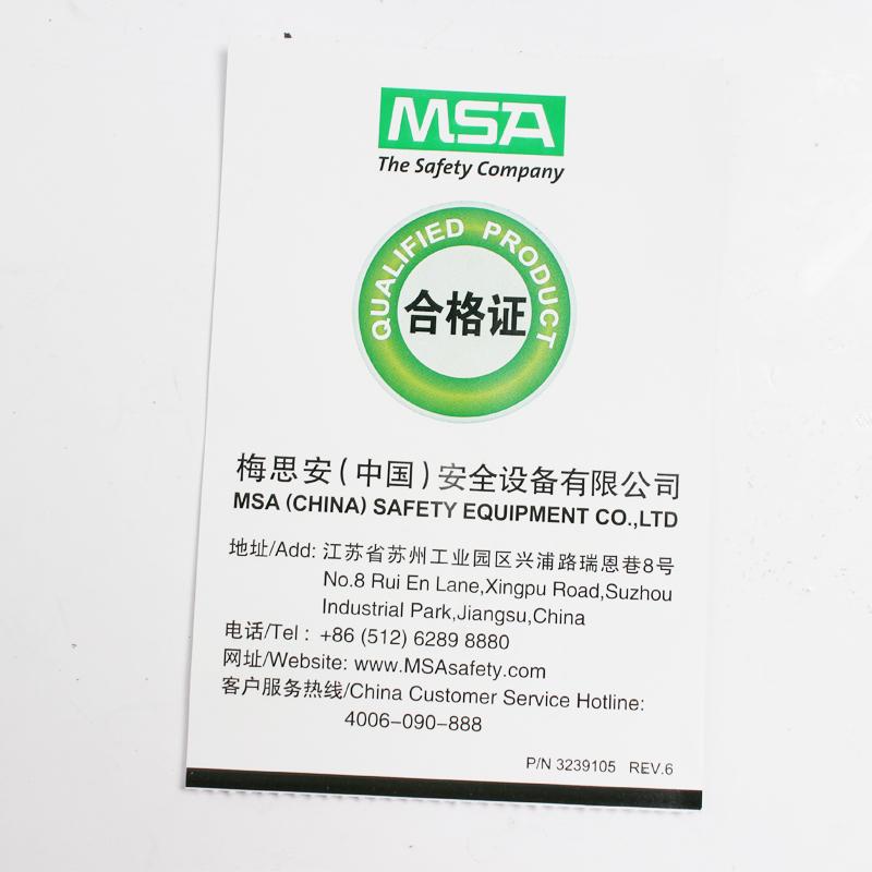 梅思安 10106893 沃克曼优越型全身式安全带