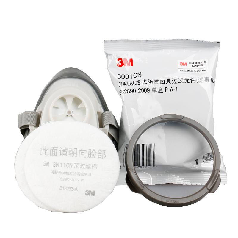 3M 1201 尘毒呼吸亚博体育APP官网套装