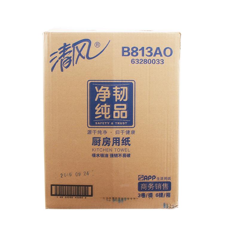 清风B813AO 2层75段3卷装厨房纸巾