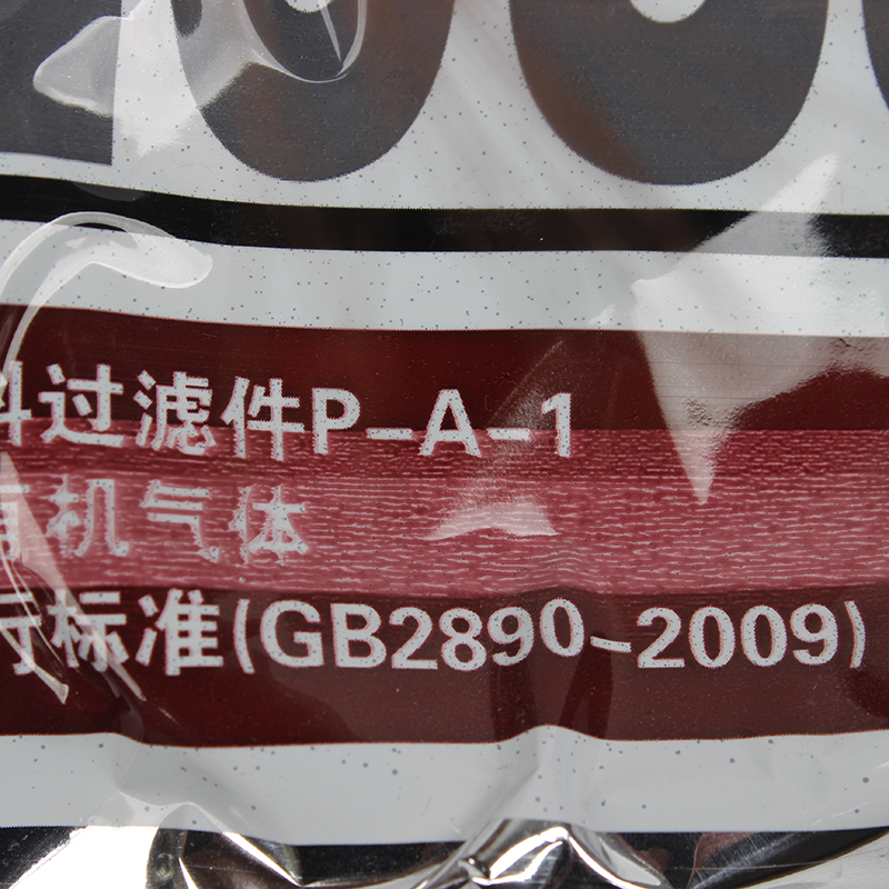 地球 2588-3号滤毒罐 高效