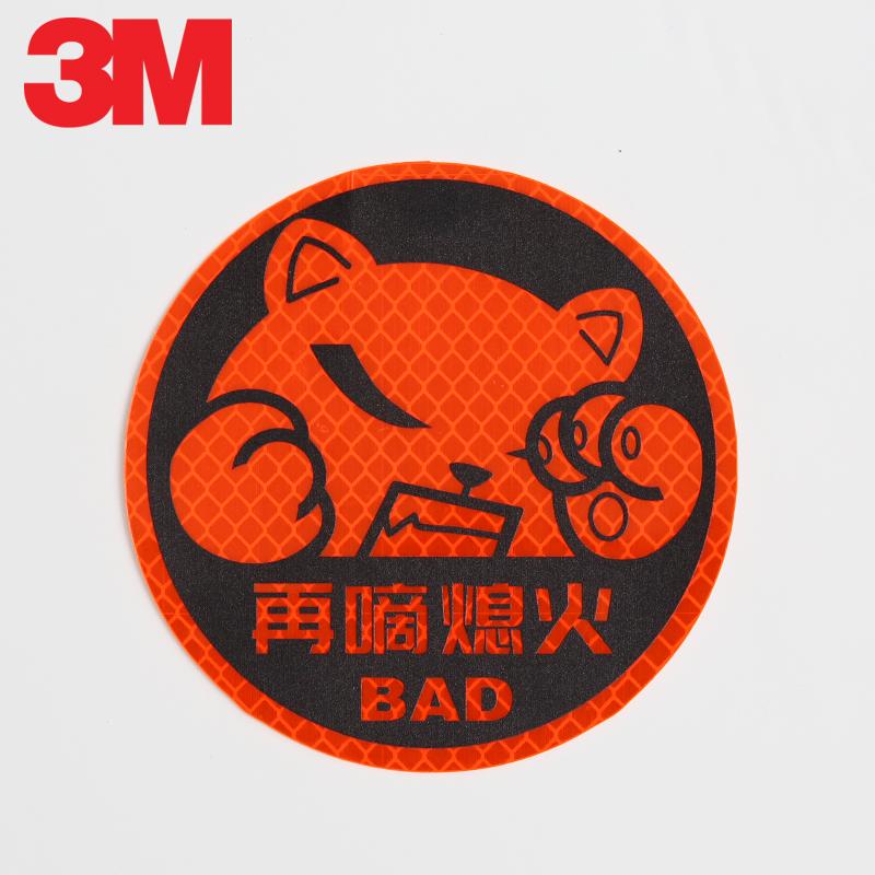 3M 钻石级卡通反光贴-猫熊-再嘀熄火钻石级荧光黄色直径10cm1包(1对)