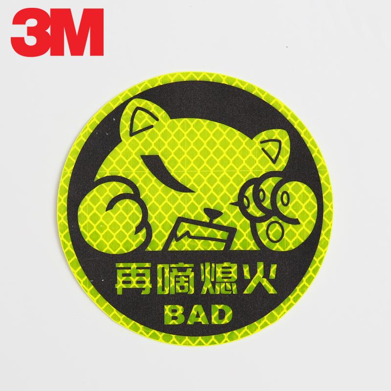 3M 钻石级卡通反光贴-猫熊-再嘀熄火钻石级荧光黄绿色直径10cm1包(1片)