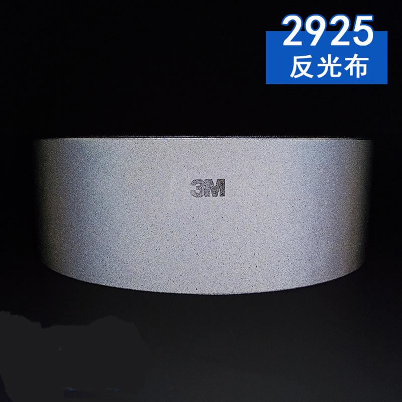 3M 2925 反光带 50.8mmX200米