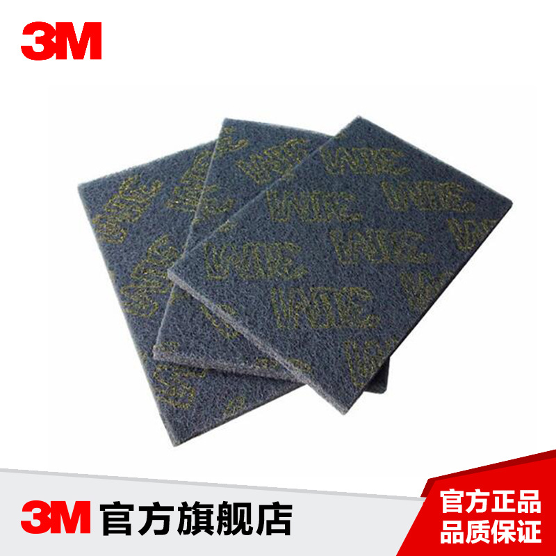 3M 7448工业百洁布(6*9英寸)