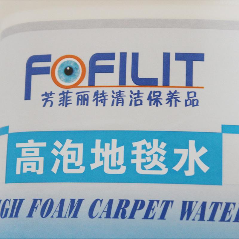 芳菲丽特-芳牌 高泡地毯水