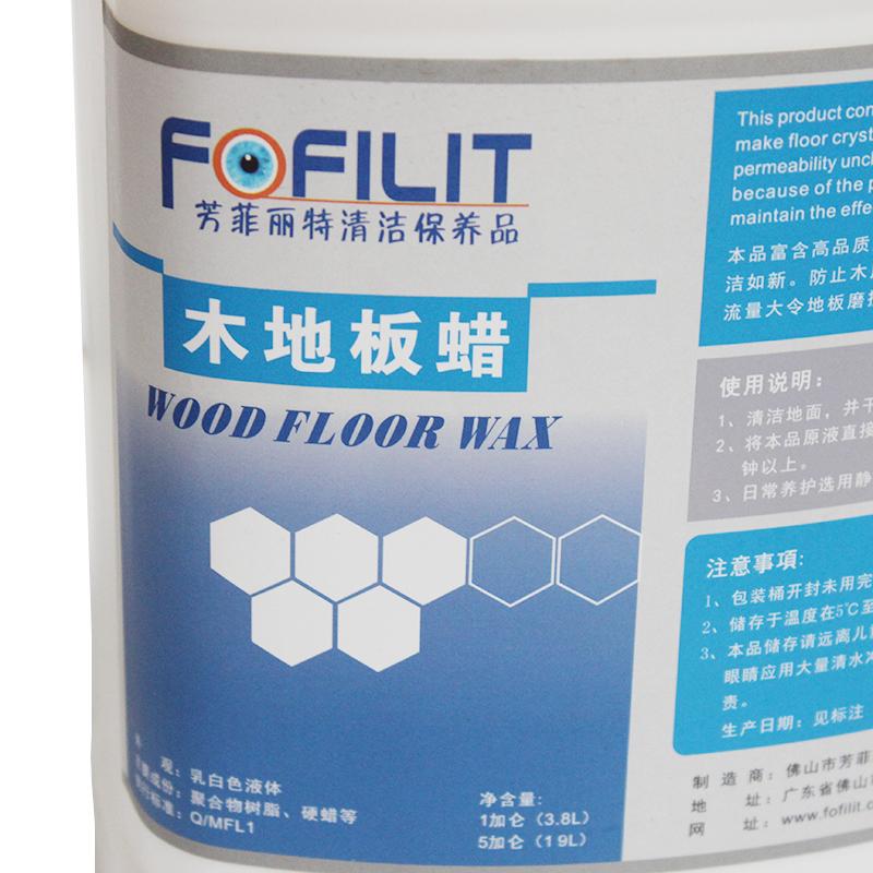 芳菲丽特-芳牌 木地板蜡