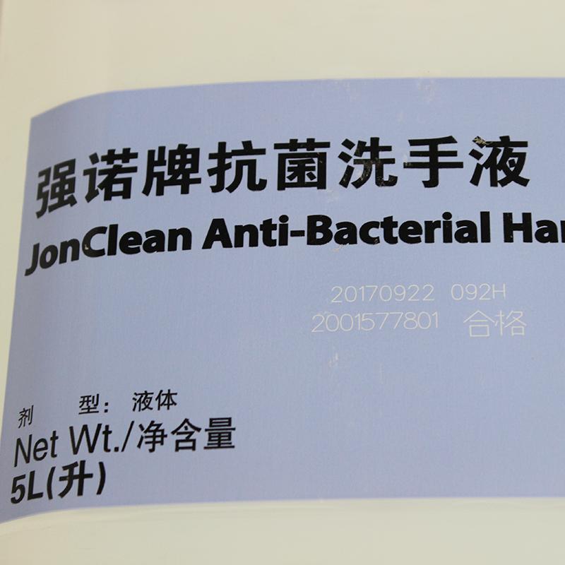 庄臣泰华施 100913680 强诺牌抗菌洗手液(泡沫)新品