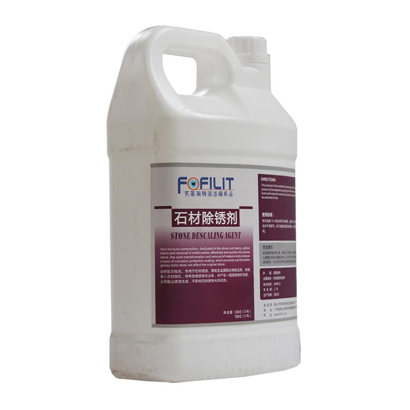 芳菲丽特-芳牌 石材除锈剂