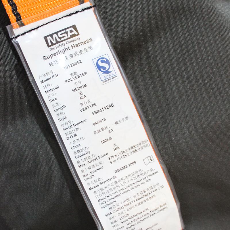 梅思安 10128052轻巧星全身式安全带 中号