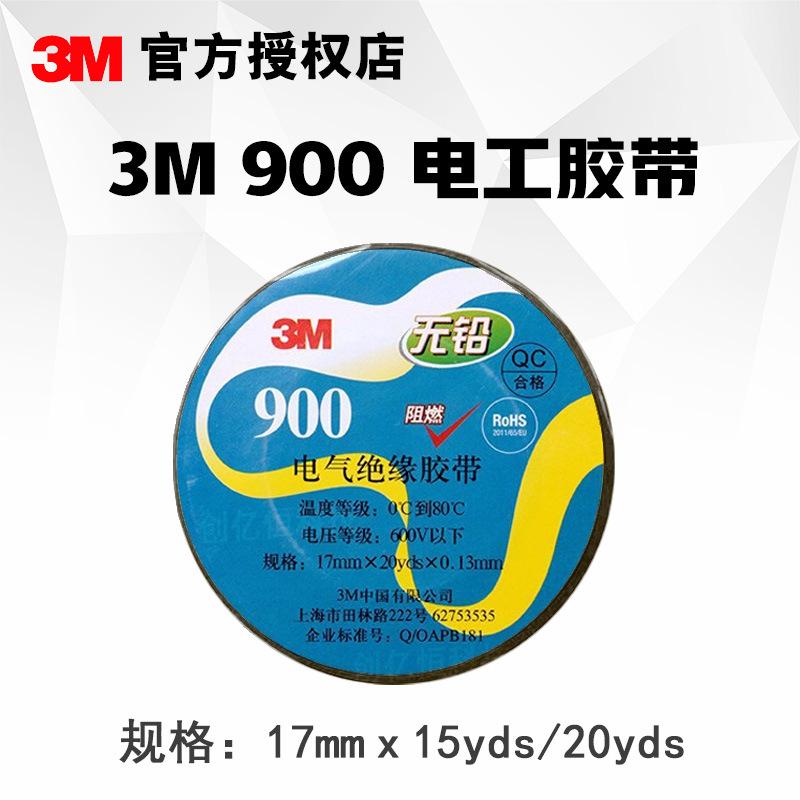 3M 900型绝缘胶带(15米)蓝色
