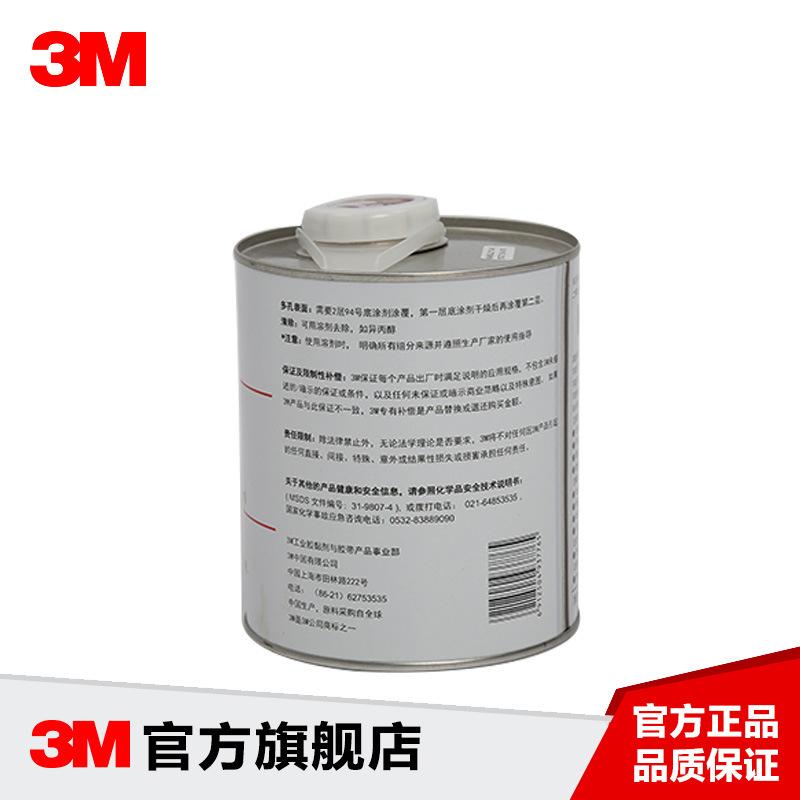 3M94号底涂剂