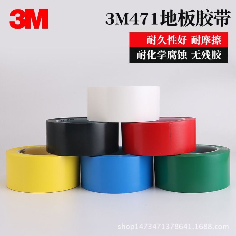 3M 471标识胶带黄色100MM宽*33米