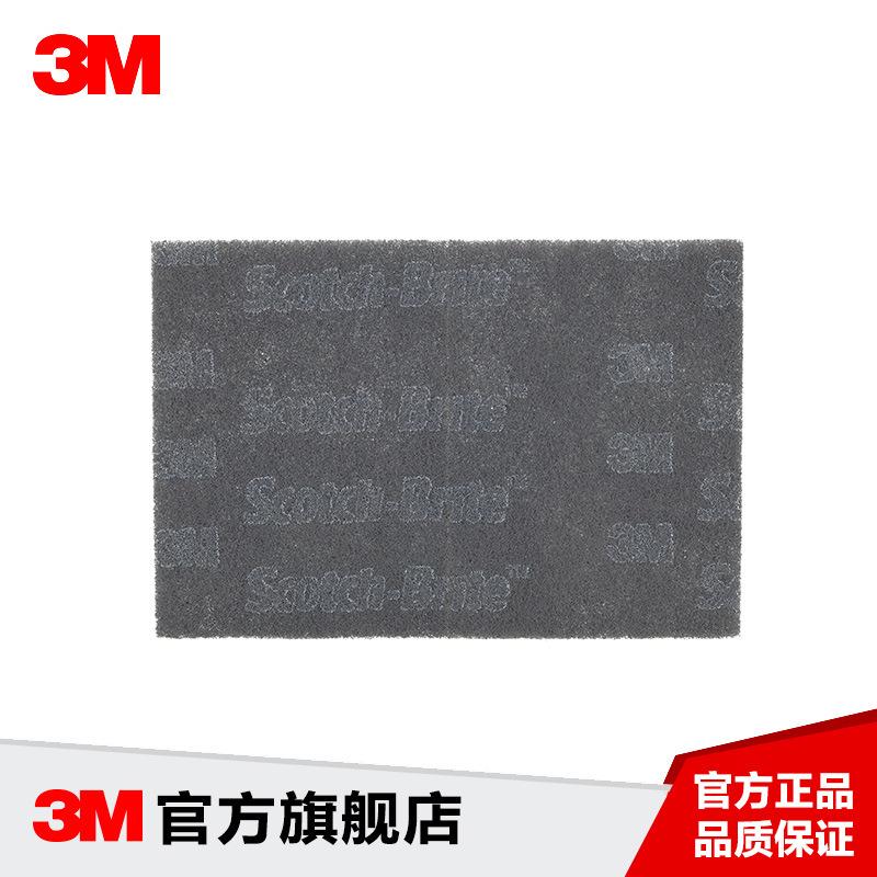 3M 7448 PRO 工业百洁布片6X9英寸