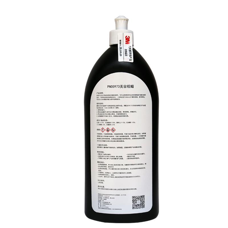 3MPN05973美容粗蜡1000克/瓶