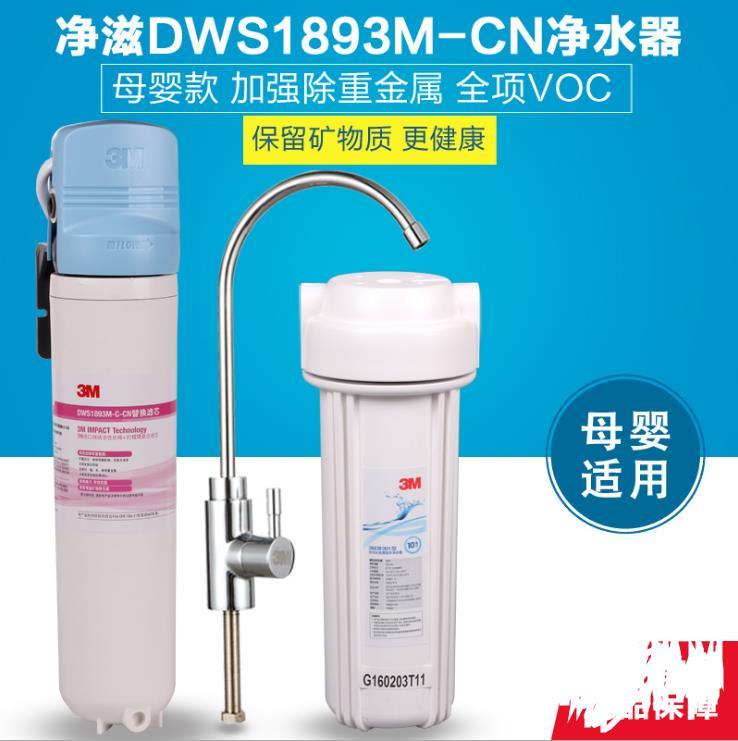 3M净水器家用净滋DWS1893型净水器智能版