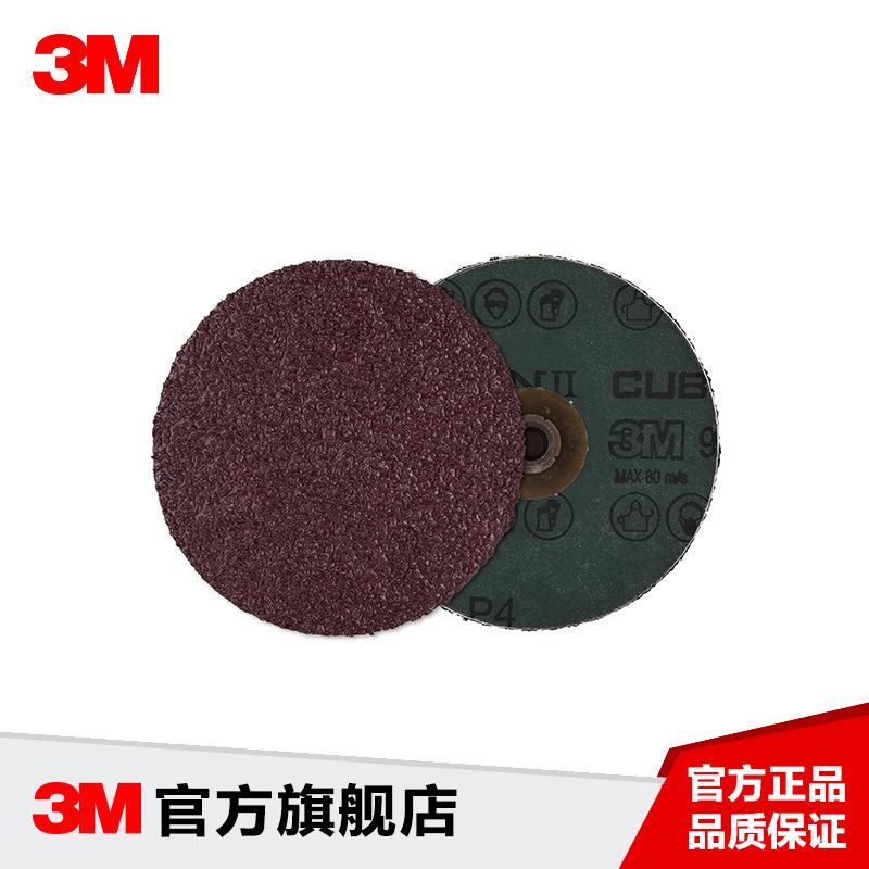 3M 60+982c纤维砂碟(4寸 圆孔)