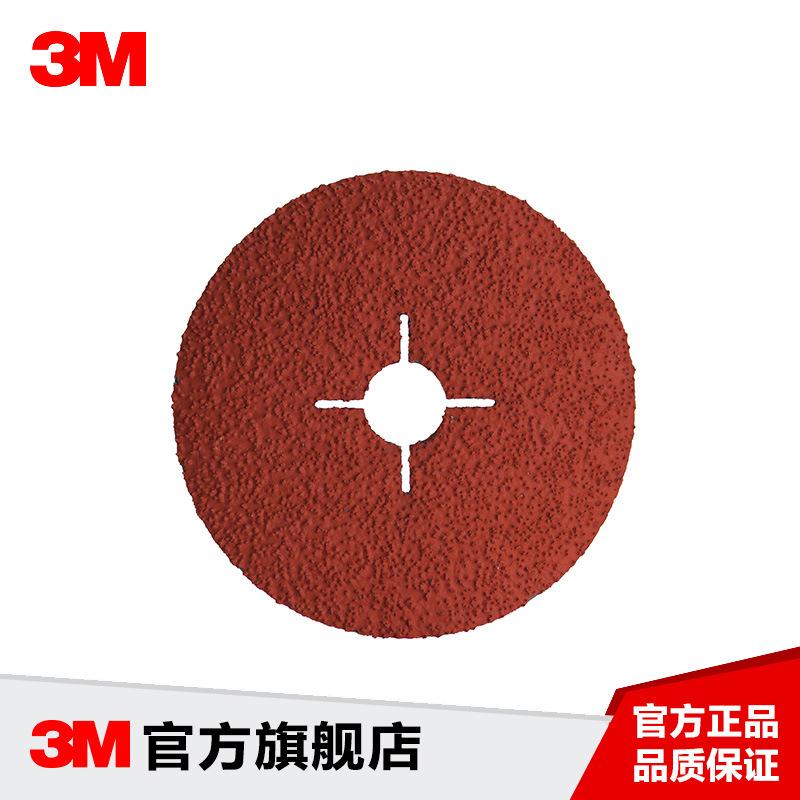 60+ 3M987C 纤维砂碟 十字孔 100X16毫米*394EQ
