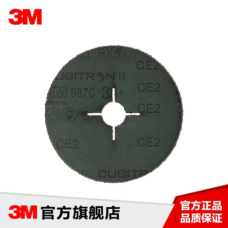 36+ 3M987C 纤维砂碟 十字孔 100X16毫米*394EQ