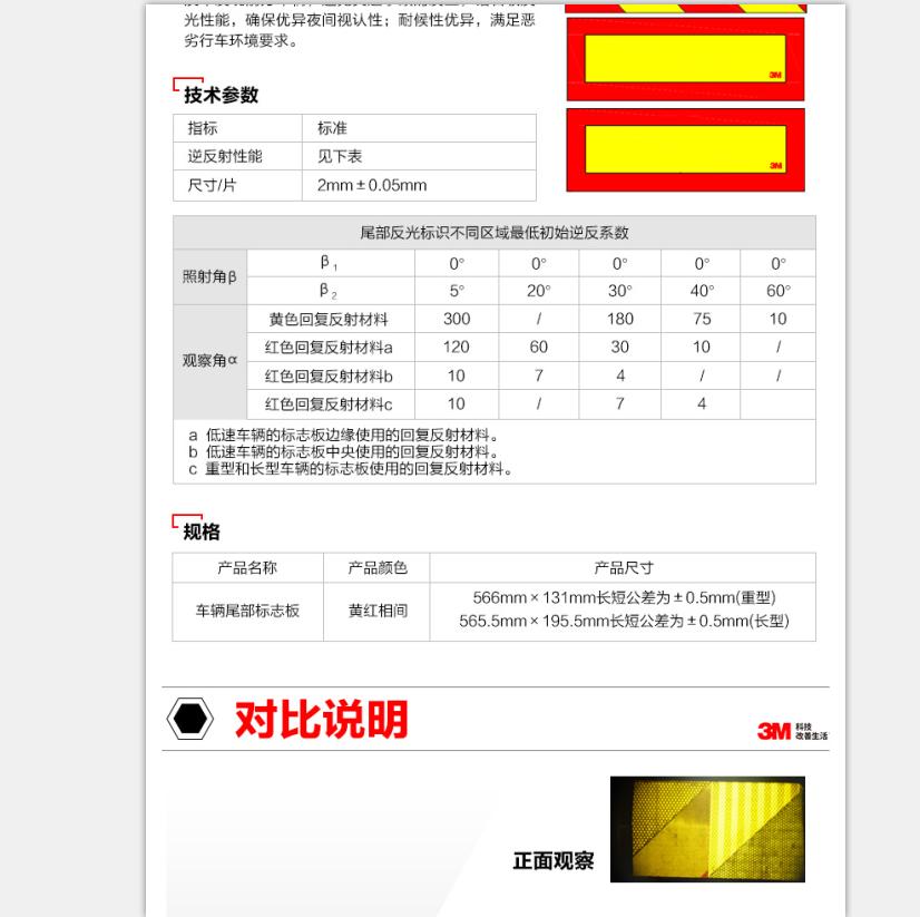 3M 车辆尾部标志板黄红尾板-长型565.5mm*195.5mm 15对装