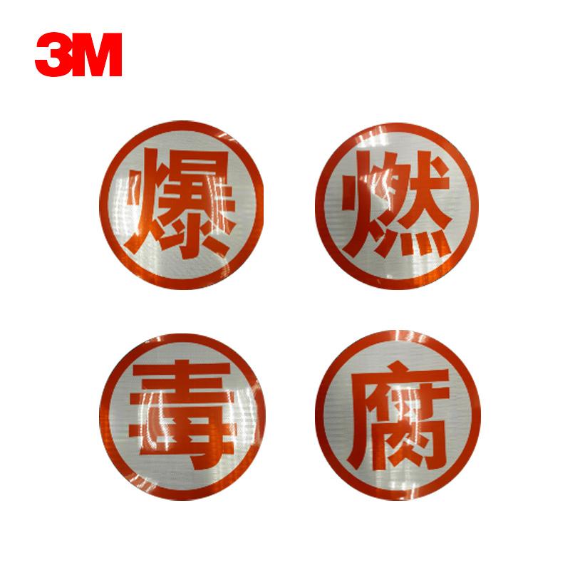 3M 超强级危险车辆警示贴 白底橙字 毒 530mm圆形大包装