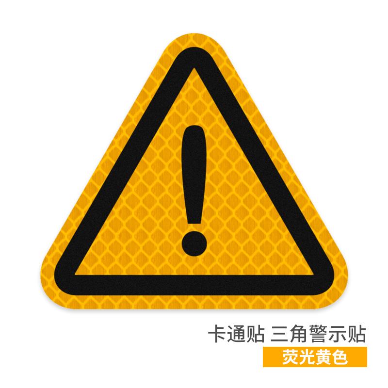 3M 钻石级卡通反光贴-三角警示贴钻石级荧光橙色11cm*9.8cm