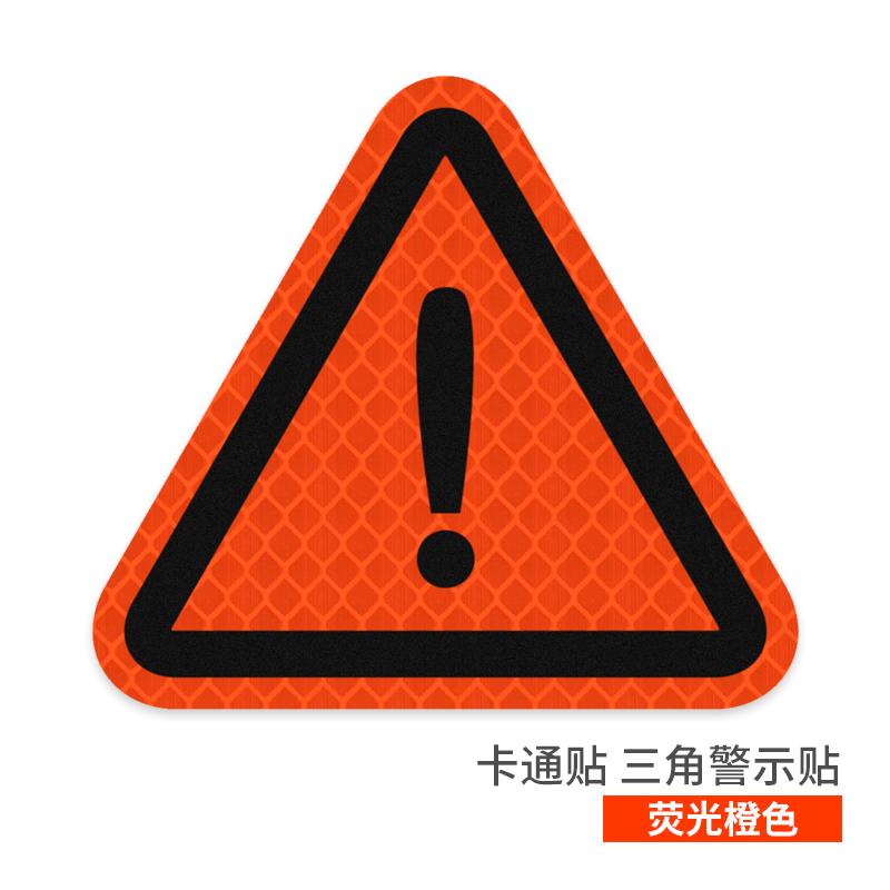 3M 钻石级卡通反光贴-三角警示贴钻石级荧光黄绿色11cm*9.8cm