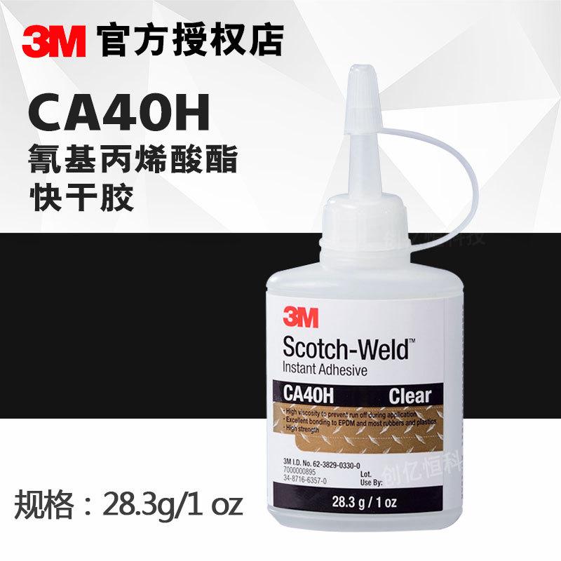 3M CA-40H 快干胶 1 OZ