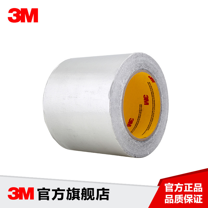 3M 425 铝箔胶带 50.8MM X 60YD