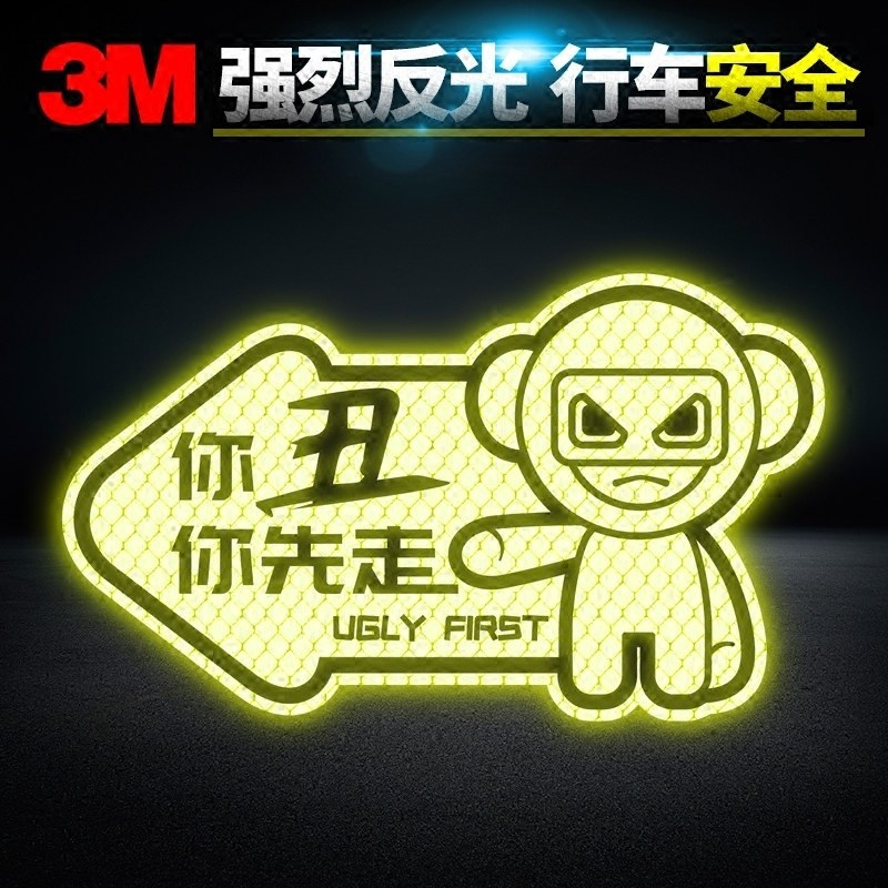 3M 钻石级卡通反光贴-Magee(马吉)-你丑你先走钻石级荧光黄绿色14*8.2cm