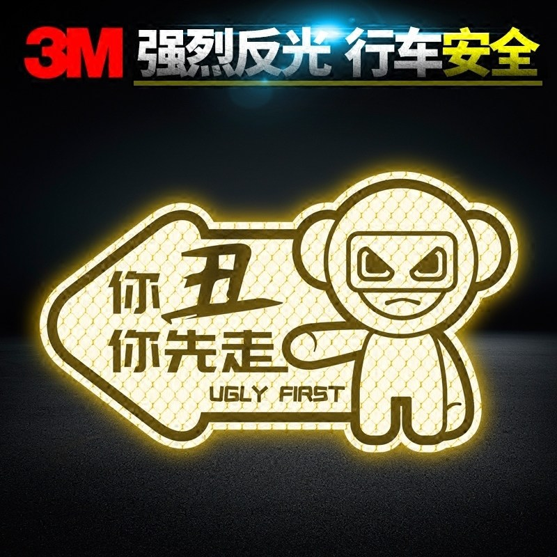 3M 钻石级卡通反光贴-Magee(马吉)-你丑你先走钻石级荧光黄色14*8.2cm