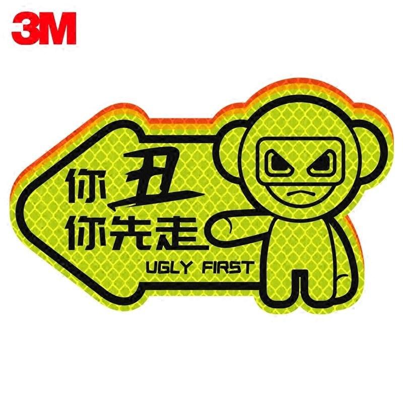 3M 钻石级卡通反光贴-Magee(马吉)-你丑你先走钻石级荧光橙色14*8.2cm