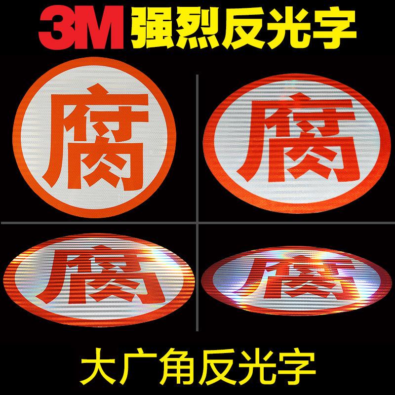 3M 超强级危险车辆警示贴 白底橙字 腐 530mm圆形 大包装