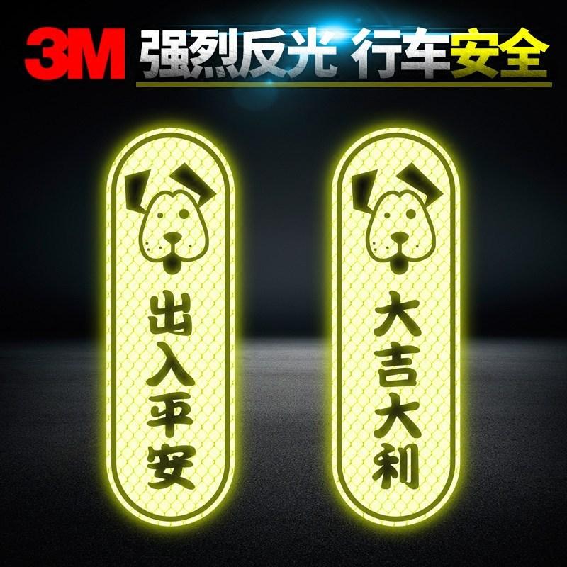 3M 钻石级卡通反光贴-出入平安 大吉大利钻石级荧光黄绿色4.5cm*14cm