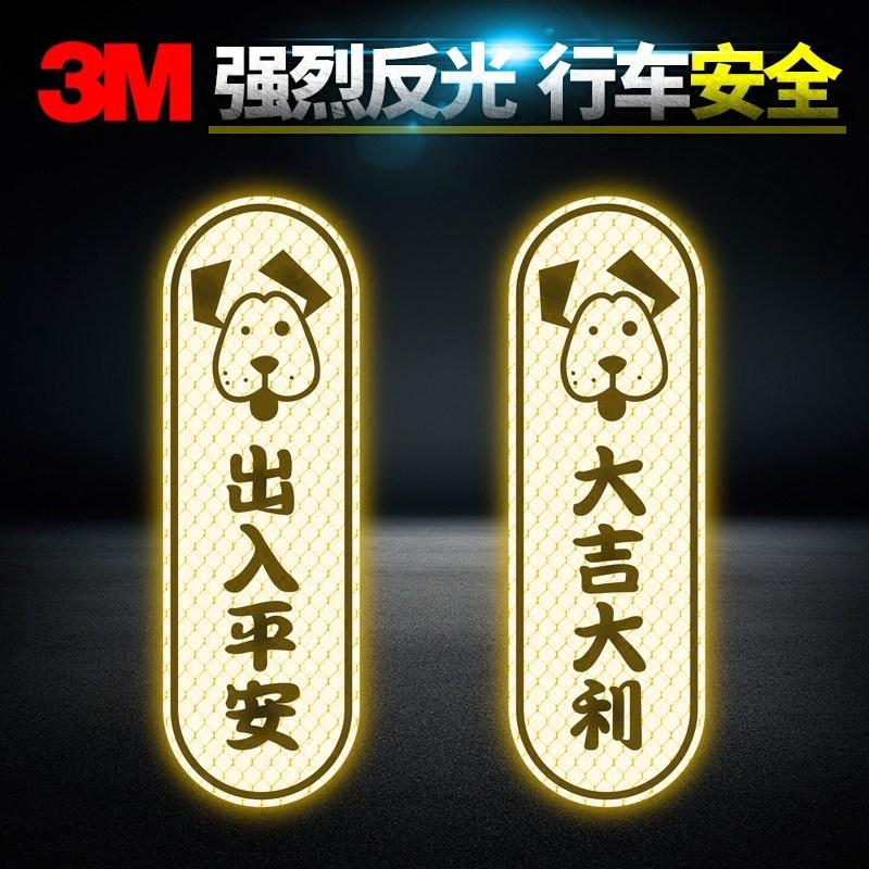 3M 钻石级卡通反光贴-出入平安 大吉大利钻石级荧光黄色4.5cm*14cm