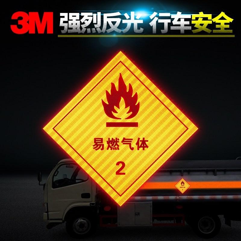 3M 超强级危险车辆警示贴 红底黑字 易燃气体 300mm*300mm