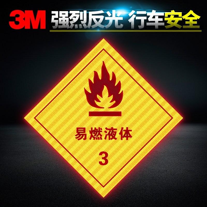 3M 超强级危险车辆警示贴 红底黑字 易燃液体 300mm*300mm