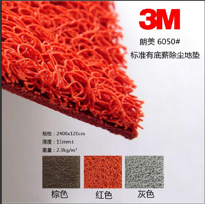 3M 朗美6050+除尘地垫灰色1.2米X24米