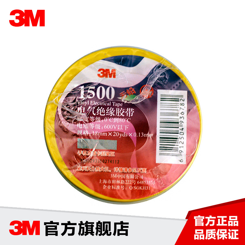 3M 1500绝缘胶带