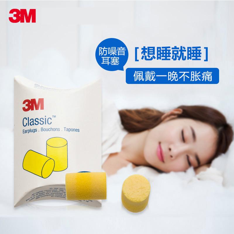 3M 310-1001圆柱型耳塞(SNR29dB)