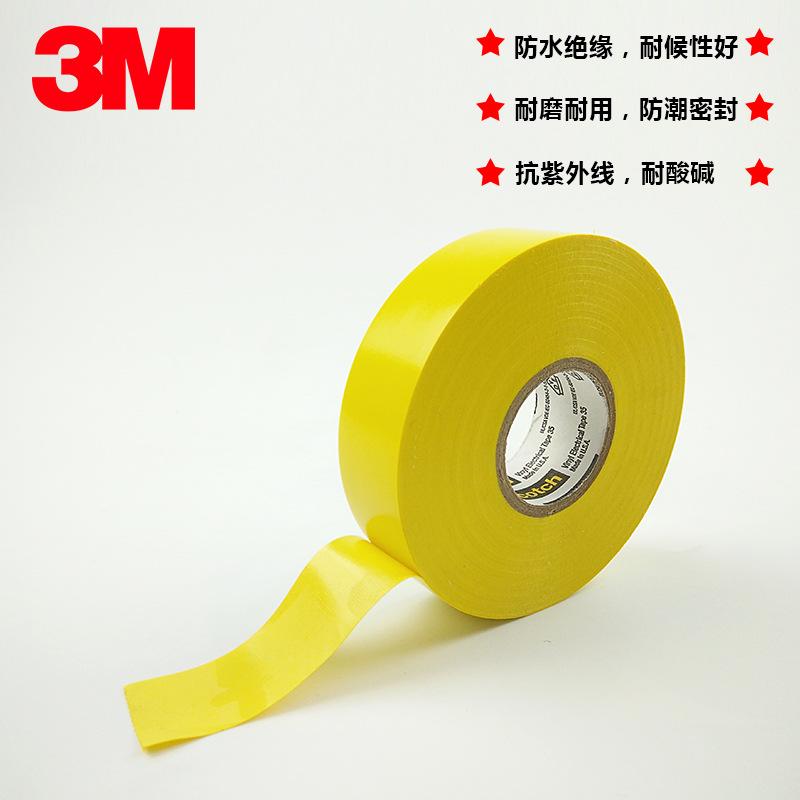 3M Scotch35号特优型电气绝缘胶带绿色
