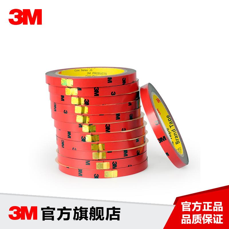 3M CP5108车用胶带0.8CMx3M