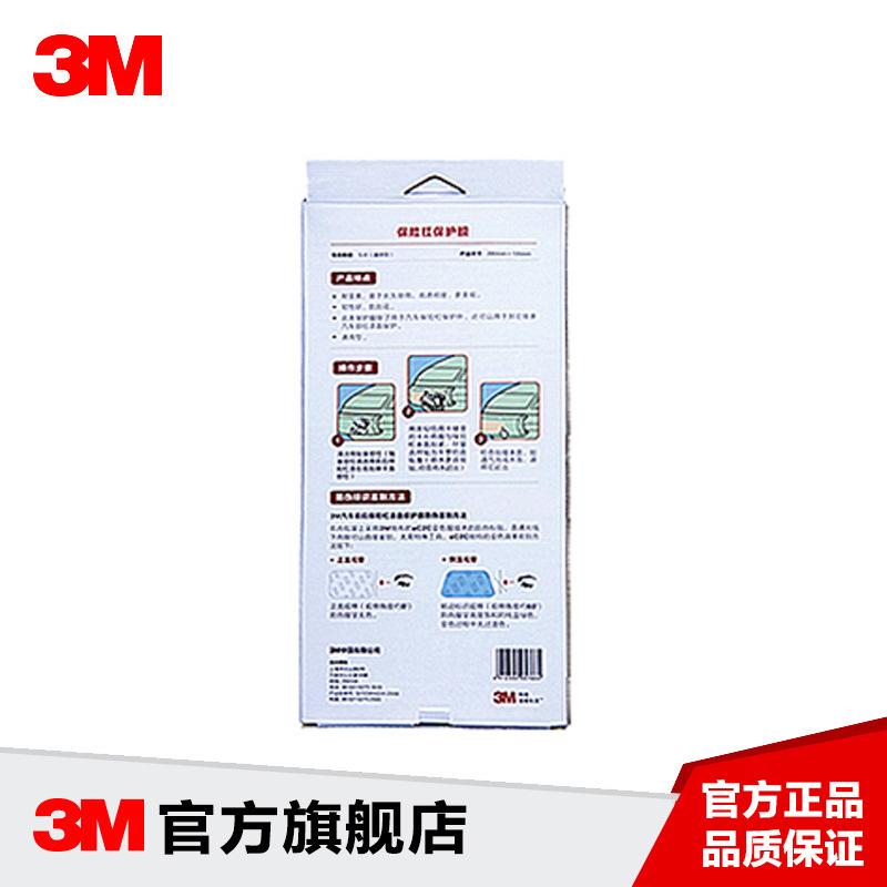 3M PPF-保险杠 汽车保险杠犀牛皮保护膜