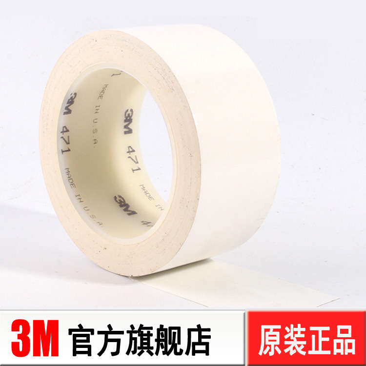 3M 471标识胶带白色1200MM宽*33米