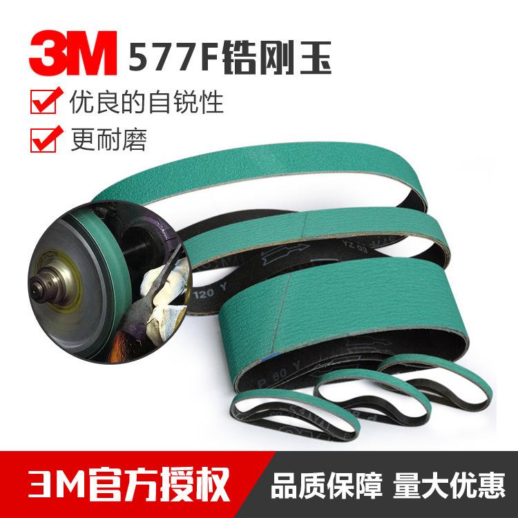 3M577F锆刚玉砂带P80 (520 *30)