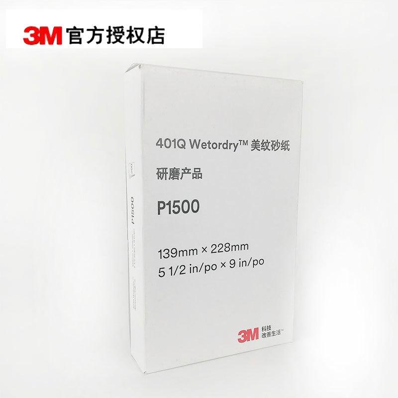 3M401Q美纹砂纸P1500 5.5IN*9IN