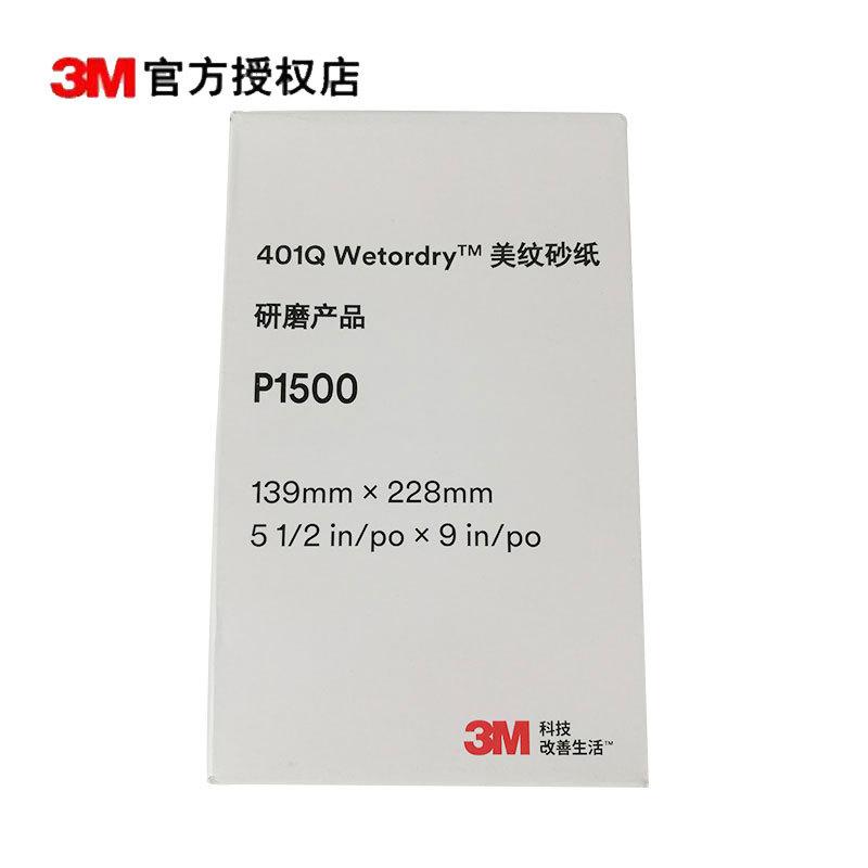 3M401Q美纹砂纸P2000 5.5IN*9IN