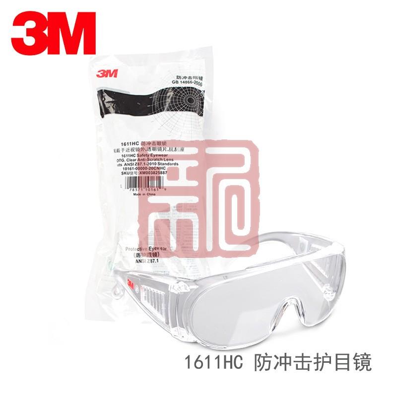 3M 1611HC 访客用防护眼镜(防刮擦涂层100副装)封面