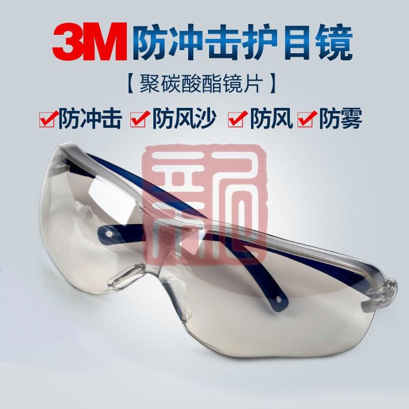 3M 10434中国款流线型防护眼镜-透明镜片防雾封面