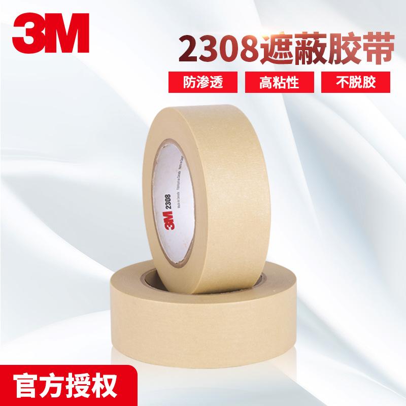 3M2308遮蔽胶带 60MM*50M
