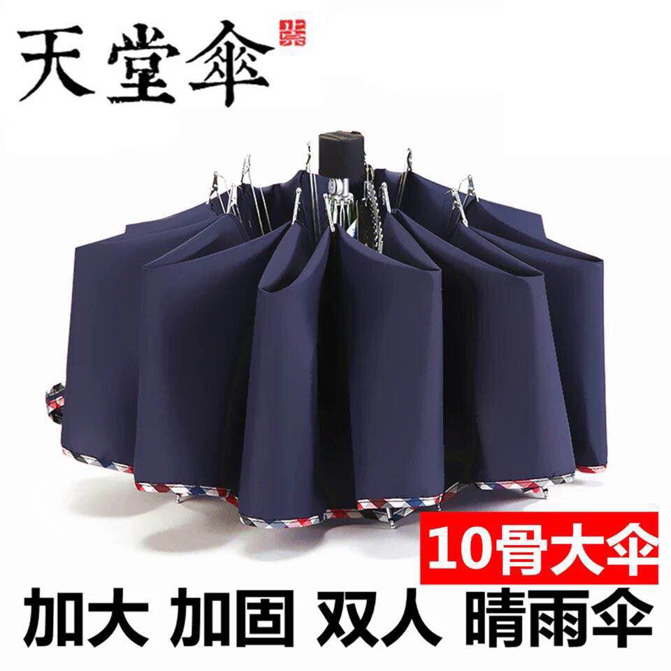 天堂伞3311E碰 藏青色雨伞